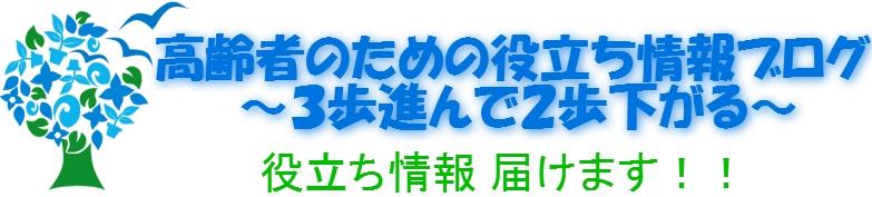 高齢者のための役立ち情報ブログ〜3歩進んで2歩下がる〜