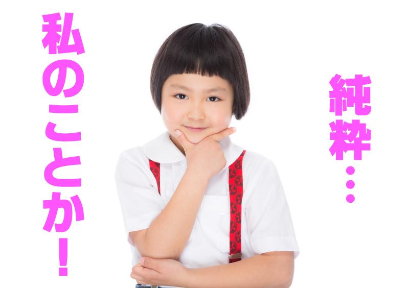純粋の漢字の意味使い方を例文解説!類語・対義語も紹介します ...