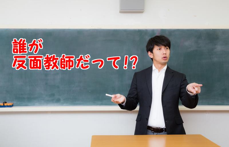 反面 教師 例文